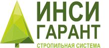 ИНСИ ГАРАНТ Стропильная система